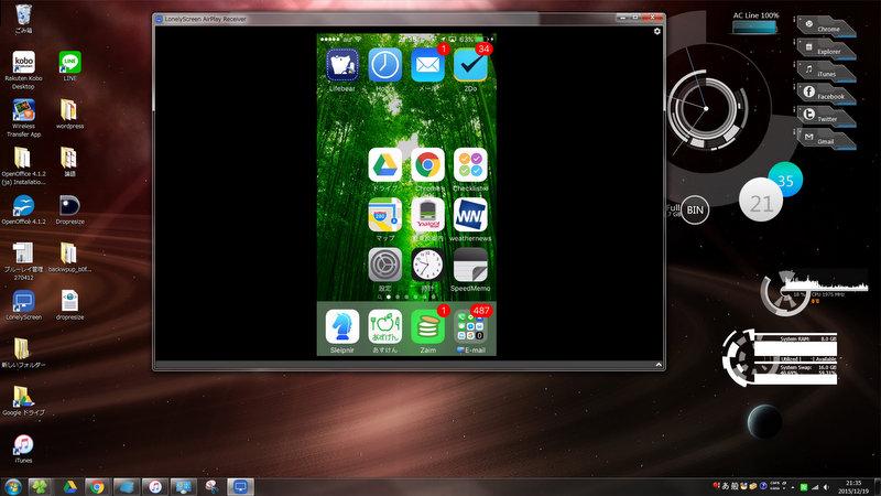LonelyScreen1 iphoneのミラーリング7