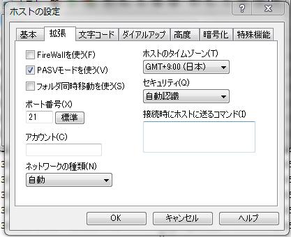 FFFTP ホスト初期フォルダ6