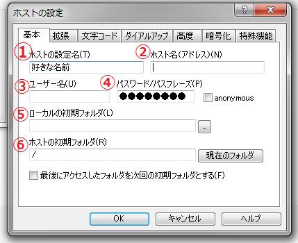 FFFTP ホスト初期フォルダ2.1