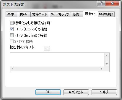 FFFTP ホスト初期フォルダ7