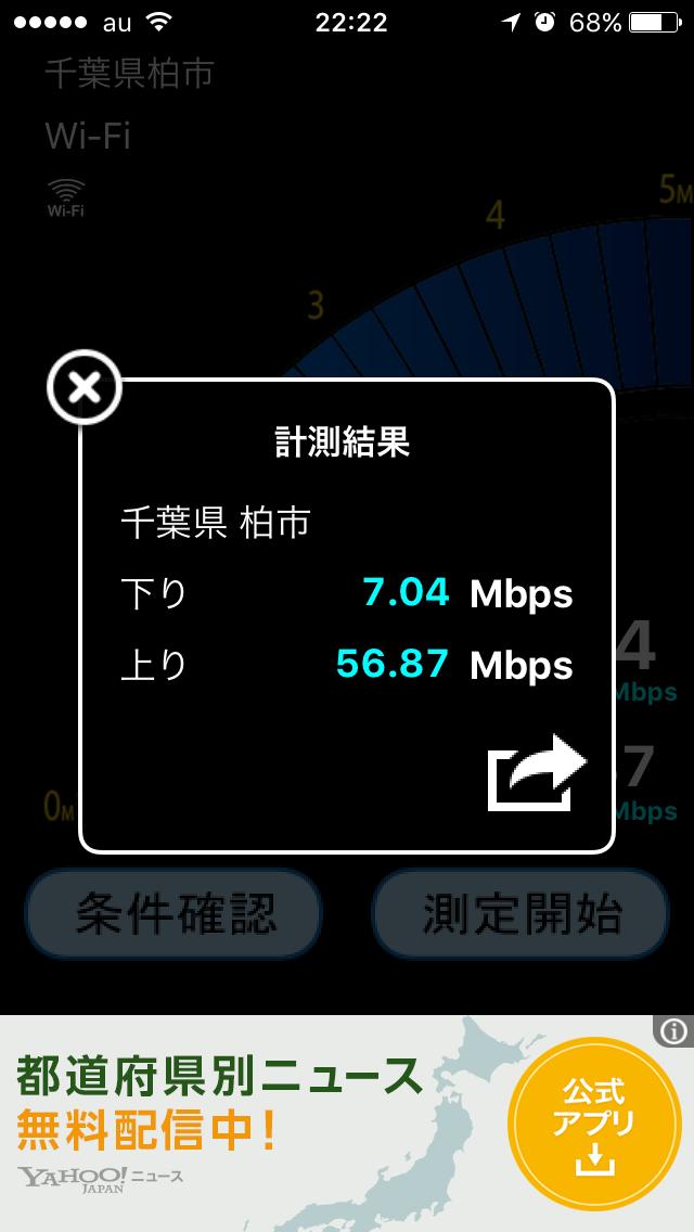 速度の測定2
