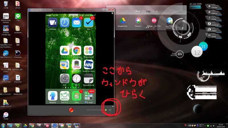 LonelyScreen1 iphoneの動画キャプチャ