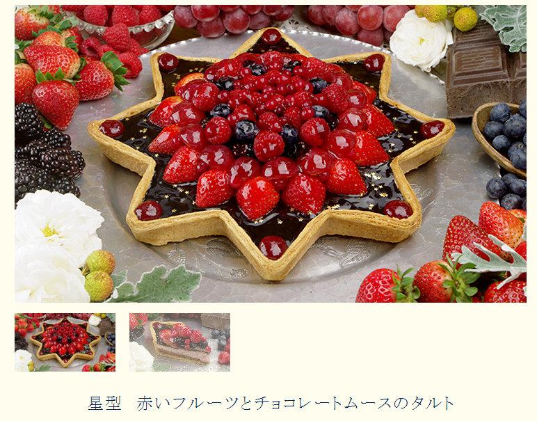 キルフェボンのタルトケーキ2