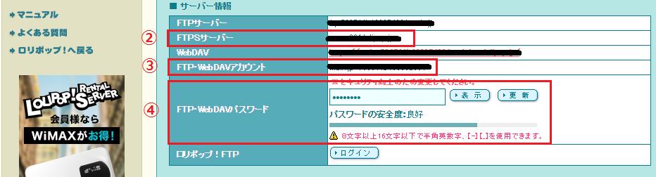 FFFTP ホスト初期フォルダ3.7