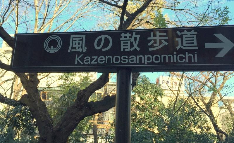 三鷹の森 ジブリ美術館 標識