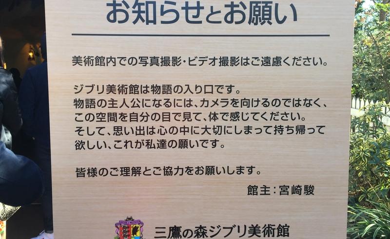 三鷹の森 ジブリ美術館 注意点