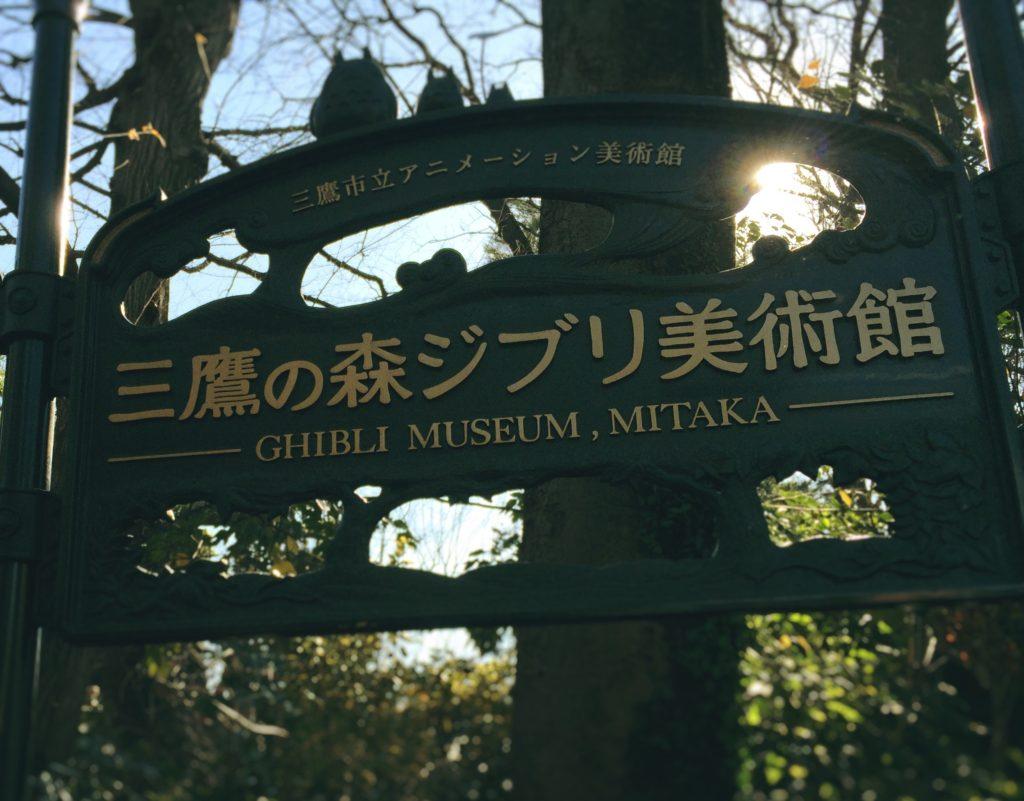 三鷹ジブリの森01