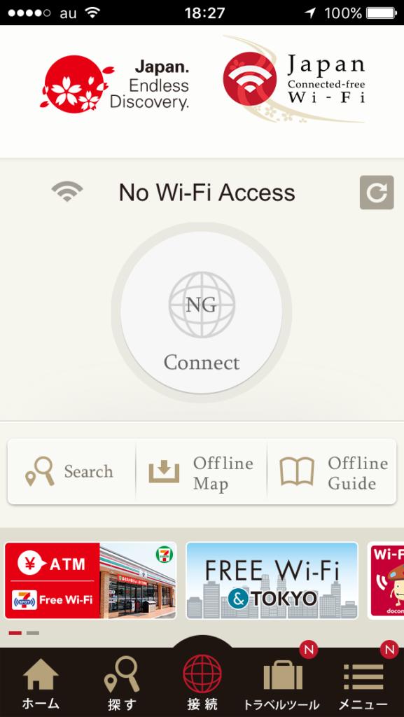 無料WiFiスポット アクセスポイントなし